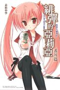 Hidan no Aria The Case of Naruse Yukari Cover