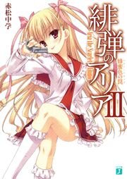 Hidan no Aria Volume 3 Cover