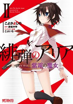 Aria SW manga vol2