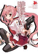 Aa manga vol1