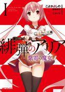 Aria SW manga vol1