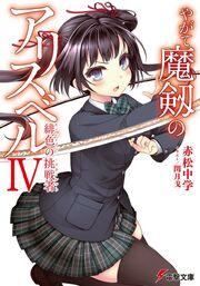 Yagate Maken Volume 4 Cover