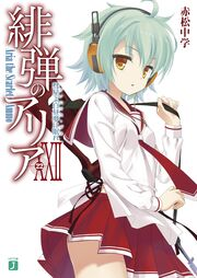 Hidan no Aria Volume 22 Cover
