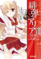 Aria manga vol8
