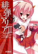 Aria manga vol2