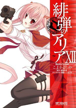 Aria manga vol12