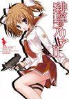 Aa manga vol2