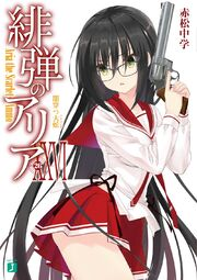 Hidan no Aria Volume 26 Cover