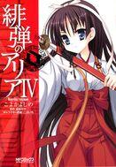 Aria manga vol4