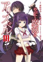 Yagate Maken Manga 3 Cover