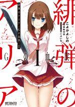 Aria G-K manga vol1