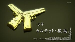 Aa anime ep5 title card