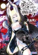 Danmachi v7 cover