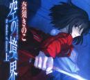 Mainpage Cover Kara no Kyoukai