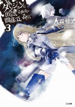 Danmachi v3 cover