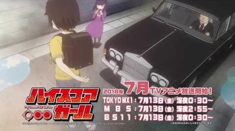 High Score Girl PV