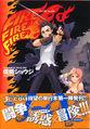Fire301.jpg