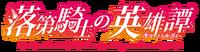 Rakudai logo
