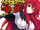 Light Novel Volume 12: Hereos of Supplementary Lessons