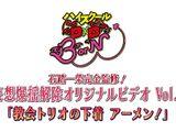 Special 2 (Season 3, BorN)