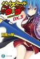 High School DX3. cover.jpg