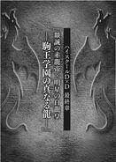 High School DxD Final Chapter - Sekiryuutei of the Blazing Truth X Hakuryuukou of the Morning Star - The True Dragon of Kuoh Academy.