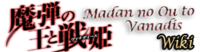 Madan no Ou to Vanadis Logo