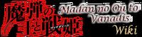 Madan no Ou to Vanadis Logo