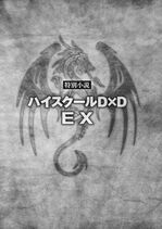 High School DxD EX Cover