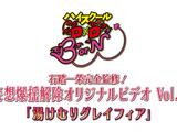 Special 5 (Season 3, BorN)