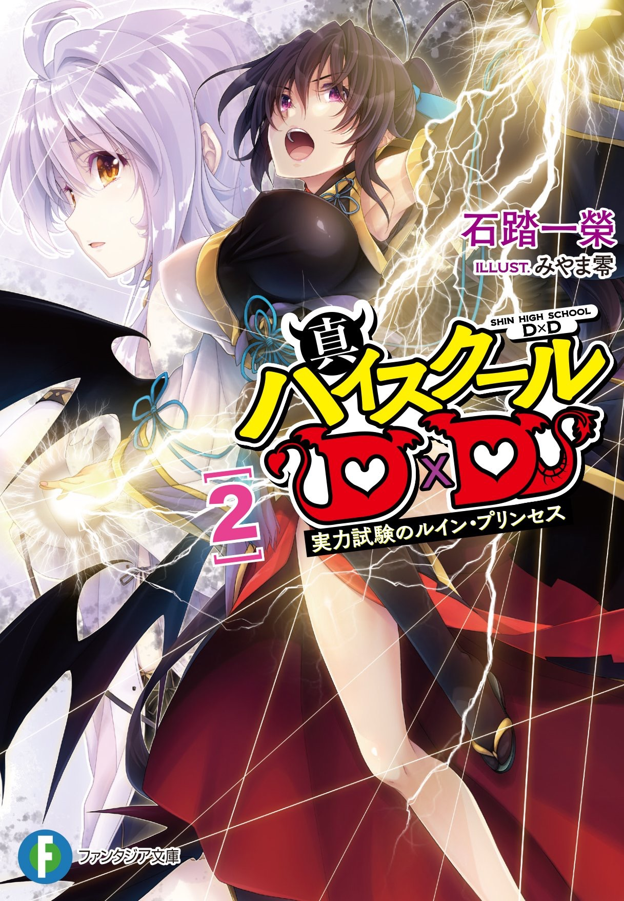 Greenbelt Bowl ⁓ Try These Highschool Dxd Issei Cheated On