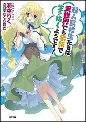 High School Prodigies Have It Easy Even In Another World (light novel)