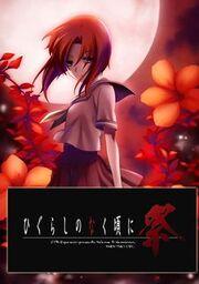 Higurashi no Naku Koro ni Kai Game PS2 Matsuri. Original Soundtrack