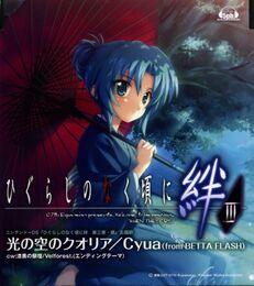 Hikari no Sora no Qualia Cover