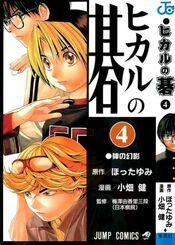 Hikaru no go vol 4