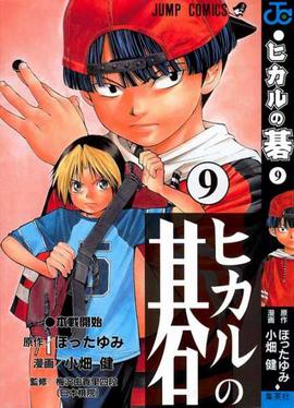 Hikaru no go vol 9