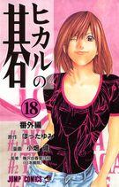 Hikaru no go vol 18