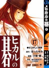 Hikaru no go vol 17