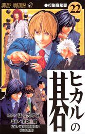Hikaru no go vol 22