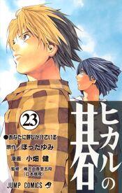 Hikaru no go vol 23