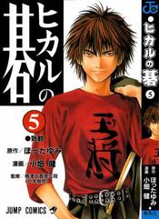 Hikaru no go vol 5