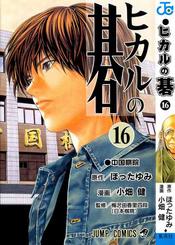 Hikaru no go vol 16