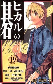 Hikaru no go vol 19