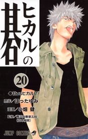 Hikaru no go vol 20