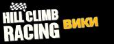 Hill Climb Racing вики