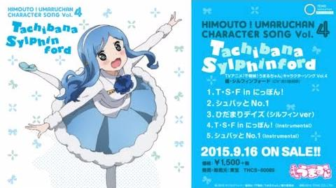 「干物妹!うまるちゃん」キャラクターソングVol.4「橘・シルフィンフォード」試聴動画