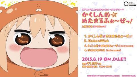 TVアニメ「干物妹!うまるちゃん」OP「かくしん的☆めたまるふぉ~ぜっ!」・c w「SistersWink」試聴動画