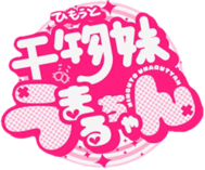 Himouto umaru chan logo render by ozzi9816-d91i9ac