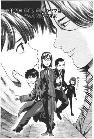 File:Chapter 19 Cover.jpg