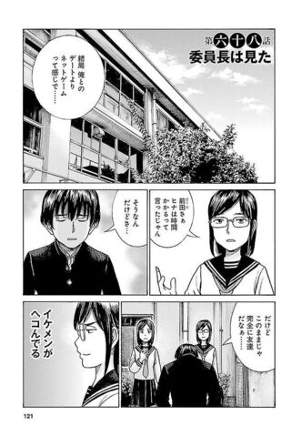 File:Chapter 68 Cover.jpg